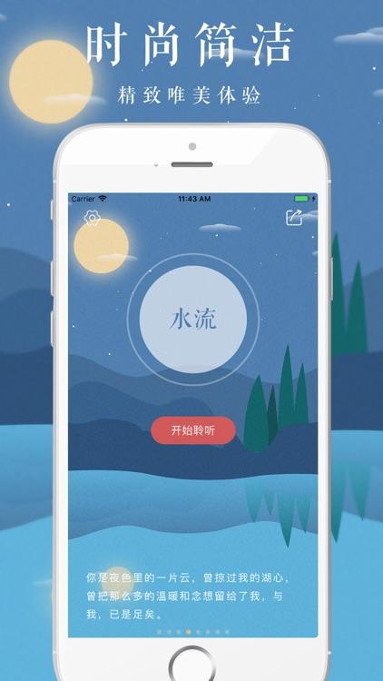 雨眠 - 睡眠和放松的声音 screenshot-3