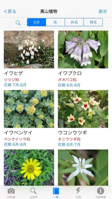 花しらべ 花認識/花検索のおすすめ画像3