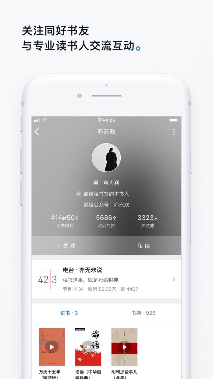 微信读书 Screenshot