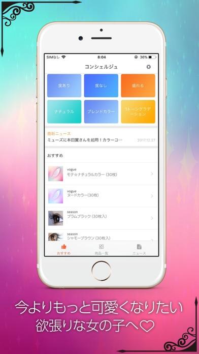 カラコン選ぶなら - HITOMIコンシェルジュ screenshot