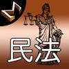 シグマ式条文暗記シリーズ 民法編