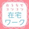 在宅ワークnavi - おうちでコツコツ稼げる副業情報アプリ