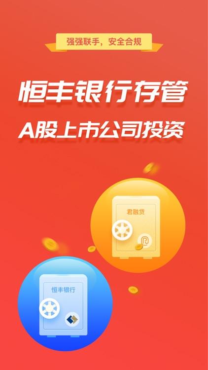 君融理财[Pro版]-高收益的手机理财金融投资软件