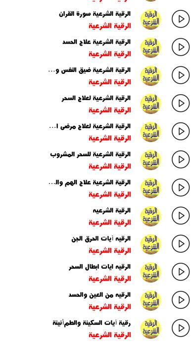 الرقية الشرعية - احمد العجميلقطة شاشة2
