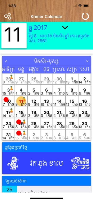 Khmer Calendar 2020 Khmer Calendar Pro on the App Store