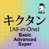 キクタン【All-in-One版】(アルク) - iPhoneアプリ