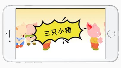 米粒有声绘本故事童书 - 越读越聪明 screenshot 4
