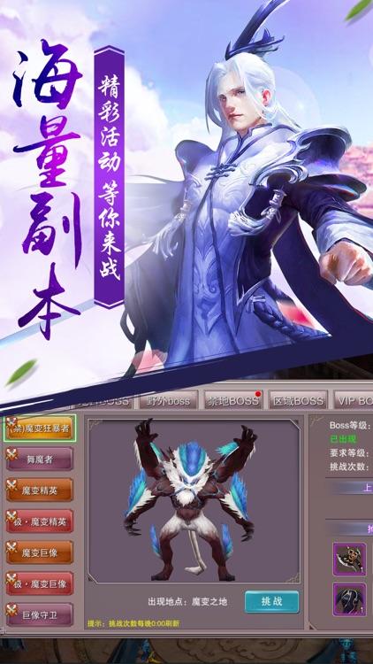 修仙奇迹青云志-热门仙侠修仙的仙侠挂机游戏 screenshot-4