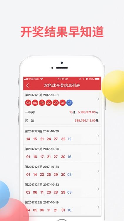 多多中彩票-正版彩票平台 screenshot-3