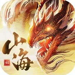 山海经3D:神兽传说!