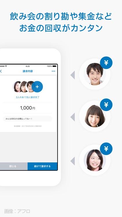さっと割り勘 すぐ送金 from Yahoo!ウォレット screenshot-3