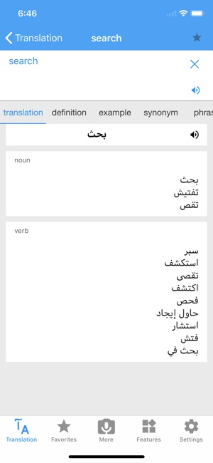 f87f413d1 Dict Plus: قاموس و ترجمة عربي on the App Store