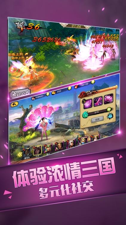 无双赵子龙3D-三国争霸攻城战 screenshot-4
