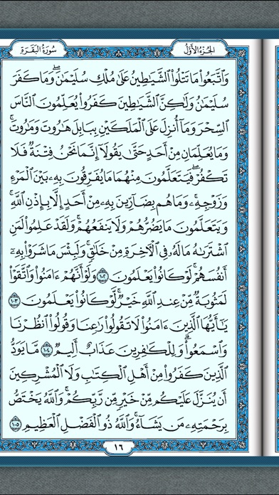Al Mus'haf - المصحف Screenshot 3