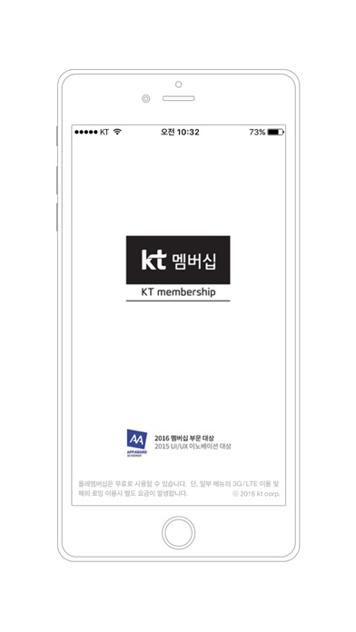 KT 멤버십 for Windows