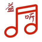 益听-私人音乐播放器 icon