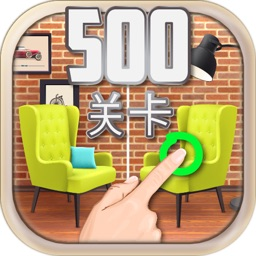 500关卡找不同:找茬大考验