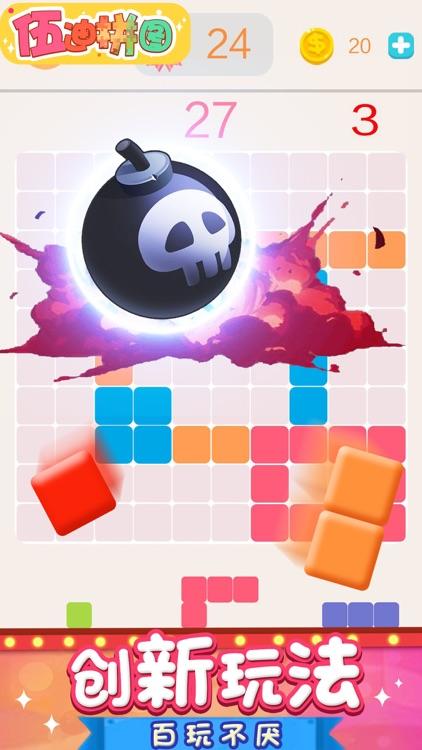 伍迪拼图游戏 - 单机方块拼图消消乐2018