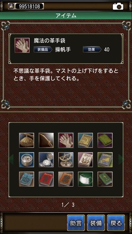 大航海時代Ⅳ screenshot-6