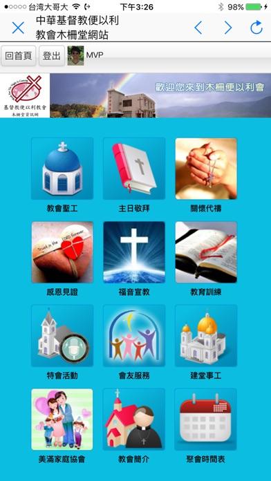 中華基督教便以利教會木柵堂網站APP屏幕截圖2