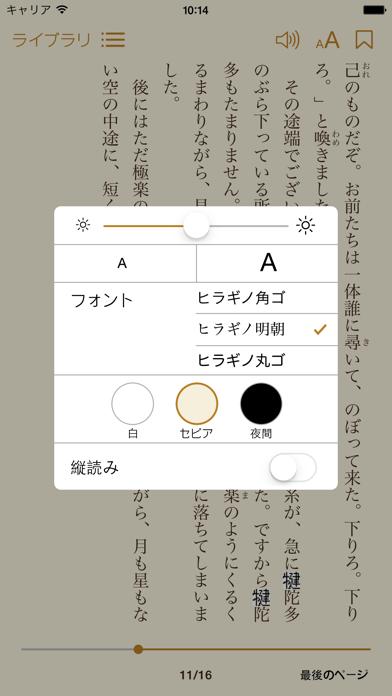 芥川龍之介 文学全集のおすすめ画像5