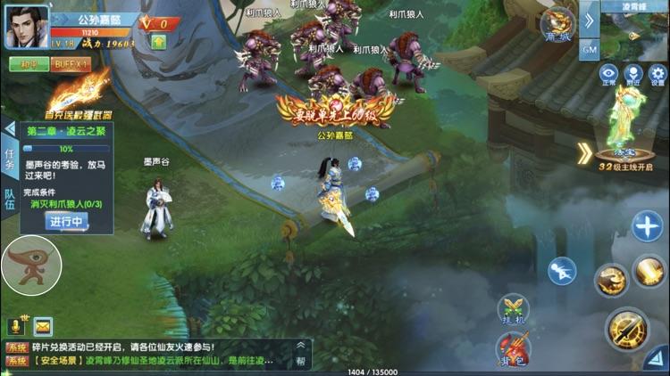 御剑决-剑侠3D传奇玄幻修仙手游 screenshot-4