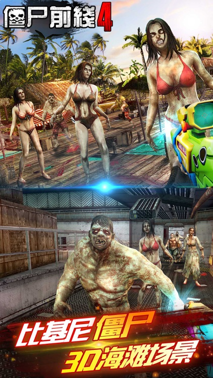 僵尸前线4:Zombie Frontier丧尸射击手机游戏!