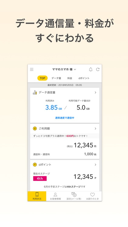 My docomo/通信量・料金チェッカー