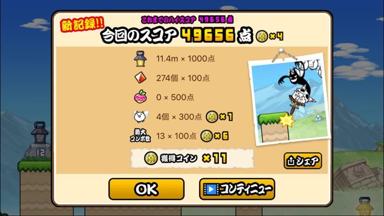 GO!GO!ネコホッピング screenshot-3