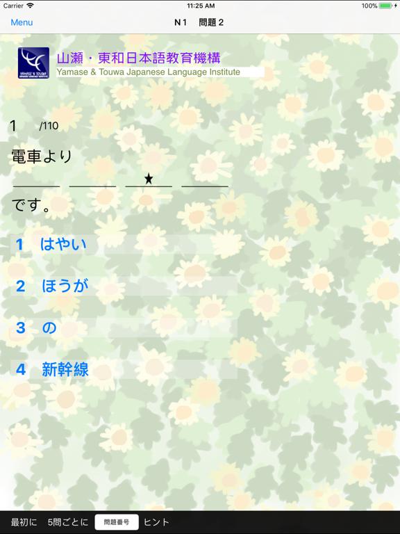 新しい「日本語能力試験」N5文法問題集 screenshot 13