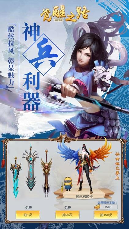 觉醒之路-经典3D武侠手游 screenshot-4