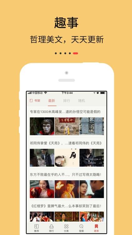 努努书坊-一生必读名著精选 screenshot-4