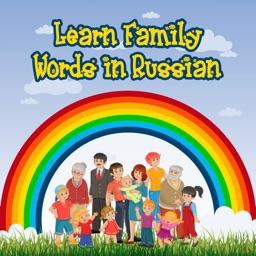Learn Family Words in Russian