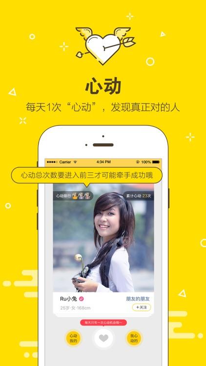 蜜球婚恋交友(Meet You) - 严肃婚恋交友必备APP screenshot-3