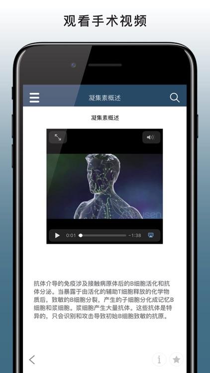 默沙东诊疗中文专业版