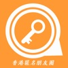 HK Chat - 秘密匿名聊天香港約會app