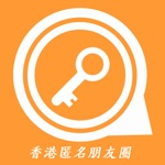 HKChat - HK Secret Chat Forum