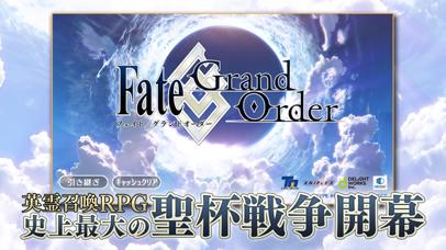 Fate/Grand Orderスクリーンショット