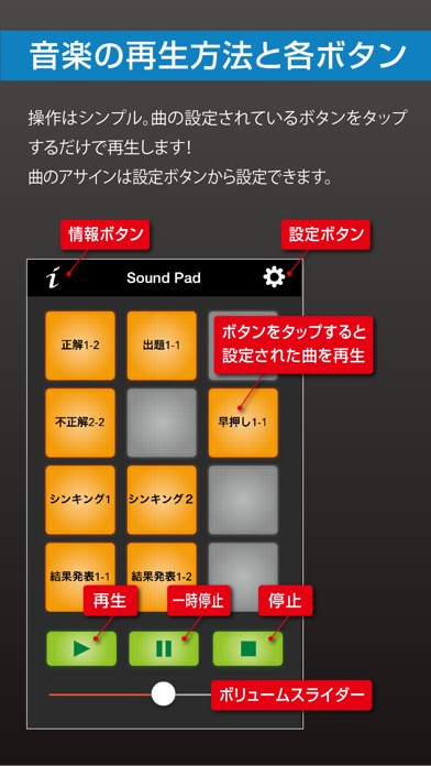SoundPadのおすすめ画像2
