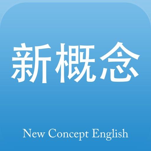 新概念英语2014最新版