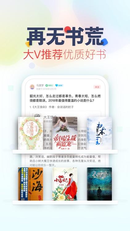 追书神器-小说电子书阅读 screenshot-3