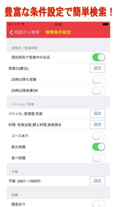 グルメ検索 ぐるペッパー ScreenShot4