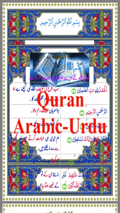 Quran in Colors Arabic Urdu screenshot two