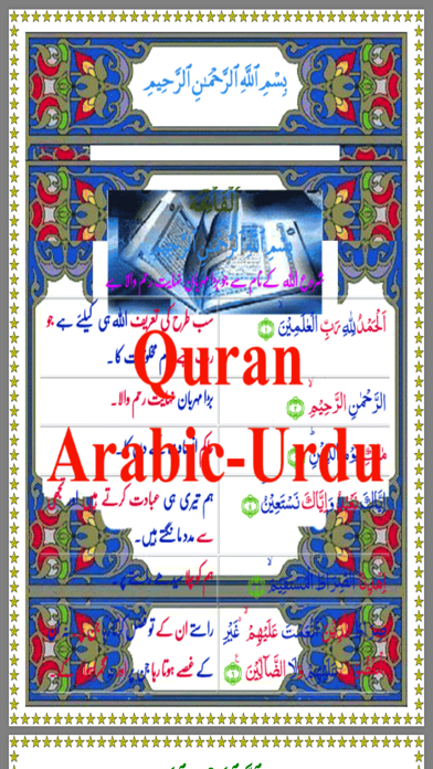 Quran in Colors Arabic Urdu screenshot two