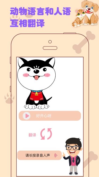 猫语狗语翻译器-人猫狗交流宠物翻译助手