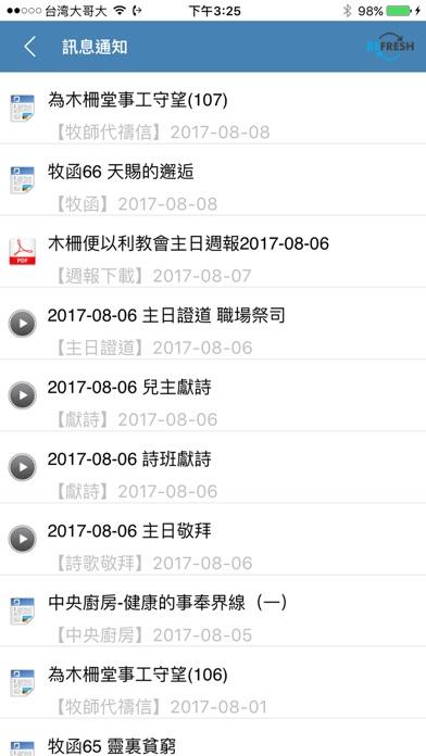 中華基督教便以利教會木柵堂網站APP屏幕截圖3