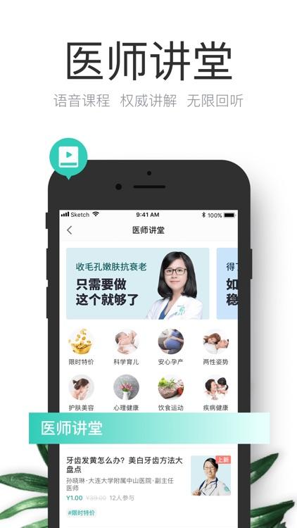 丁香医生 - 健康在线专业医生咨询平台 screenshot-3