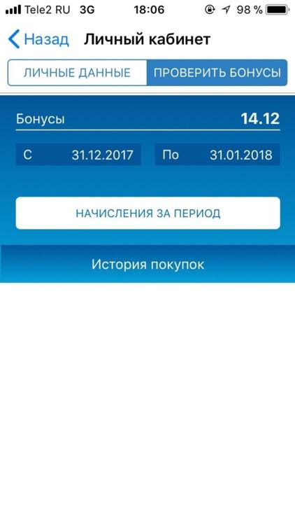 НОВАТЭК-АЗК screenshot-4