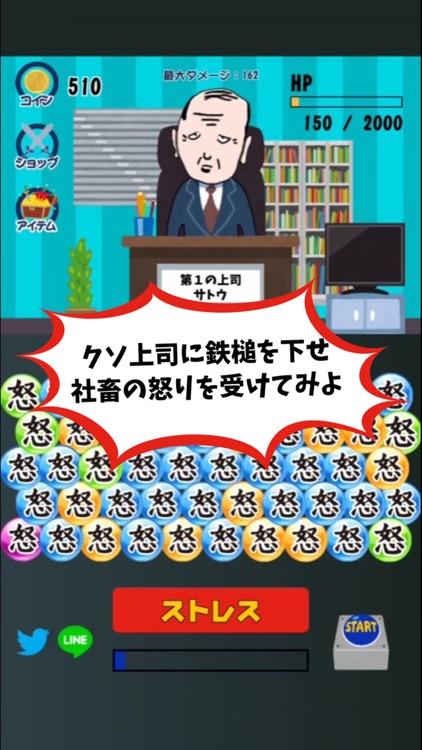 パワハラ上司をどつき回せ2 - ストレス発散ゲーム screenshot-0