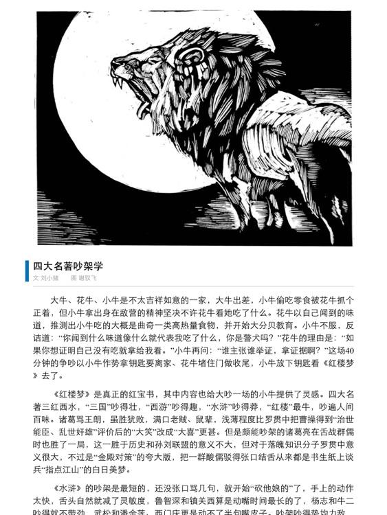 《三联生活周刊》杂志HD screenshot-4